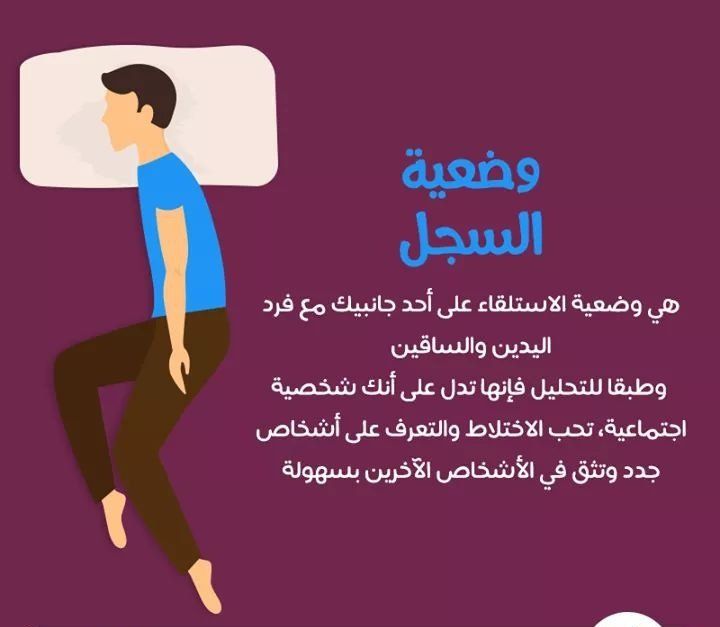 #تحليل_الشخصية من خلال طريقة #النوم - صورة ١