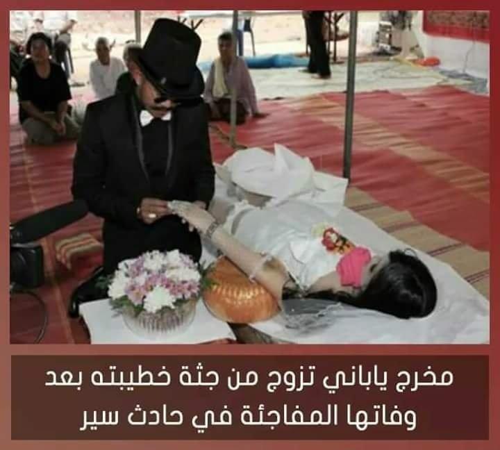حالات #الزواج الأغرب في العالم - صورة ٤