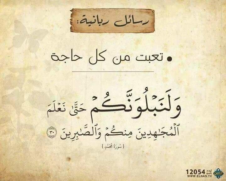#رسائل_ربانية #دعاء - صورة ١٠