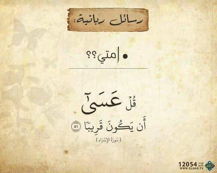 #رسائل_ربانية #دعاء - صورة ٩