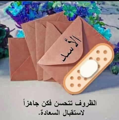 #رسالة إلى #مولود #الأبراج #برج_الأسد