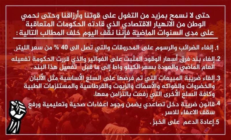 المطالب الرئيسية للحراك السلمي في #الأردن #إضراب_الأردن