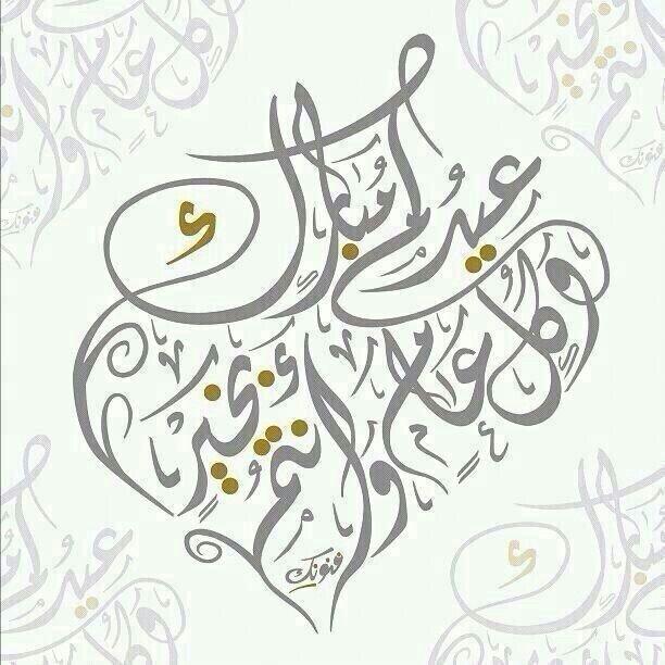 بطاقات معايدة بالعيد #عيد_الفطر #عيد_الأضحى #خلفيات - صورة ١