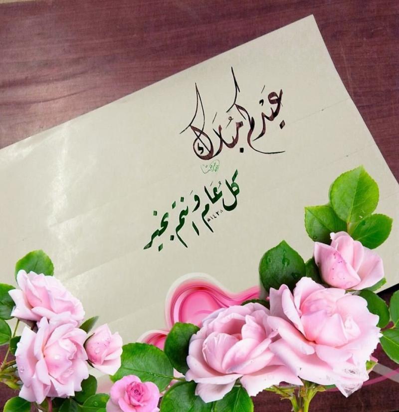 بطاقات معايدة بالعيد #عيد_الفطر #عيد_الأضحى #خلفيات - صورة ٨