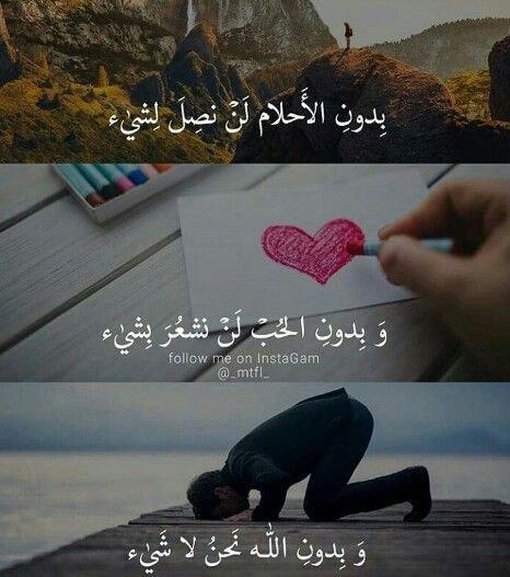 #حكم و #أقوال #الحب - بدون الحب