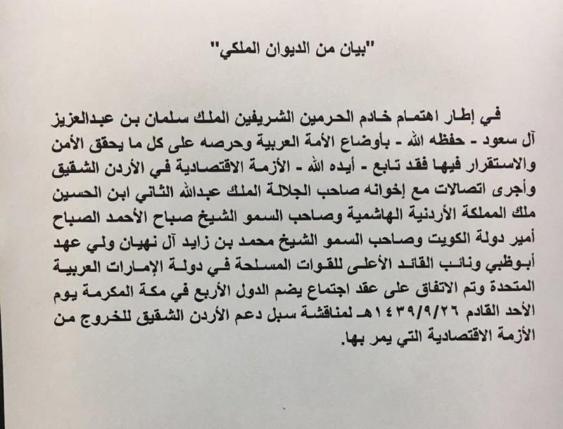 نص بيان #الديوان_الملكي في #السعودية بشأن عقد قمة لدعم #الأردن في #مكة_المكرمة بحضور سمو أمير #الكويت و جلالة ملك #الأردن و سمو ولي عهد #أبوظبي وبرعاية #خادم_الحرمين_الشريفين جلالة #الملك_سلمان