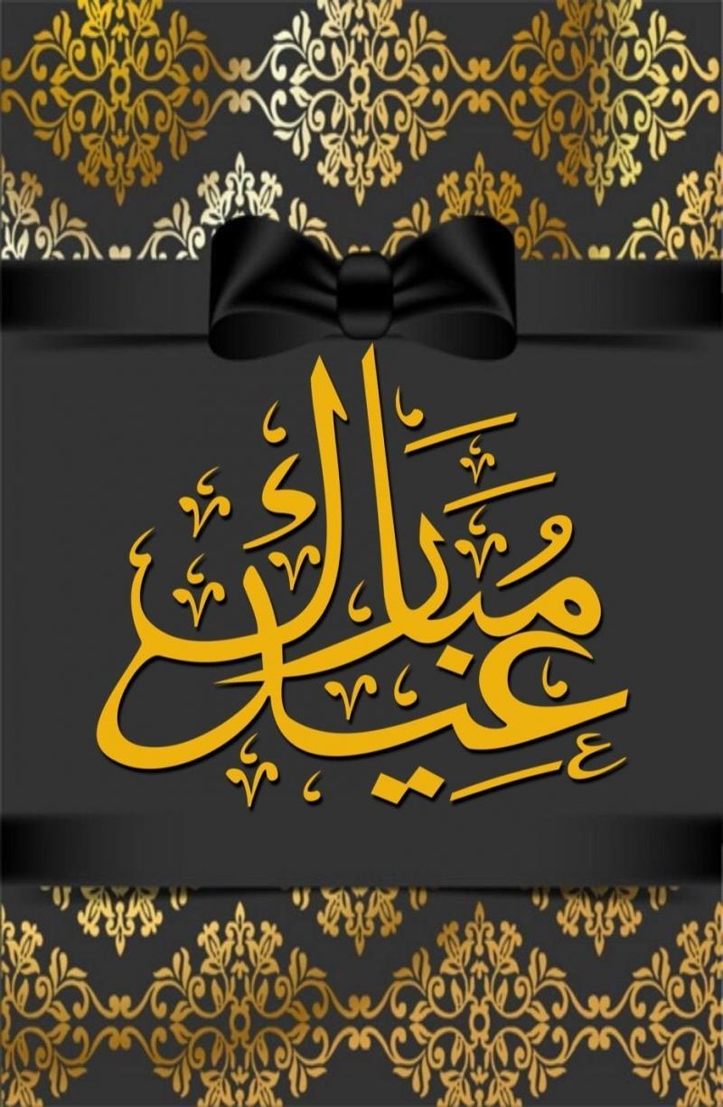 بطاقات معايدة بالعيد #عيد_الفطر #عيد_الأضحى #خلفيات - صورة ١٠