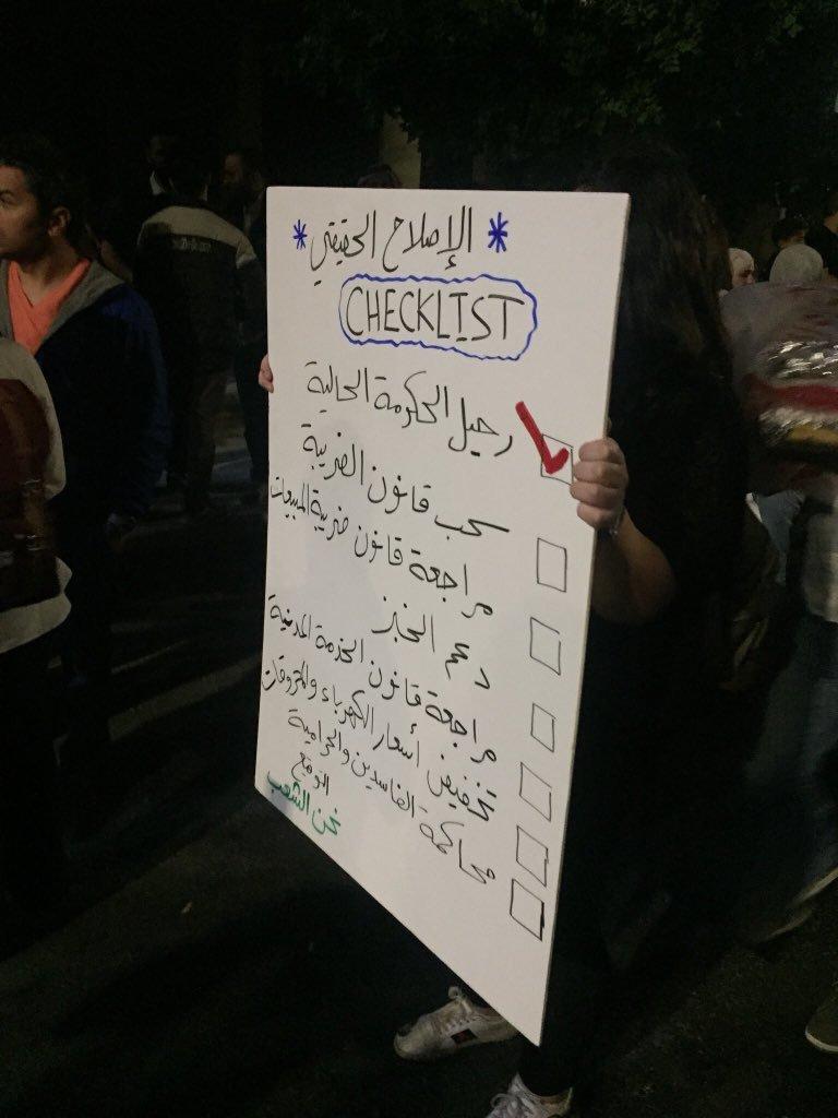لافتة لطلبات الشعب الأردني من #إضراب_الأردن