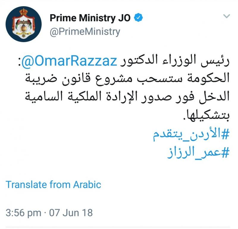 رئاسة الوزراء في #الأردن تؤكد خبر النية لسحب قانون الضريبة #عمر_الرزاز #إضراب_الأردن