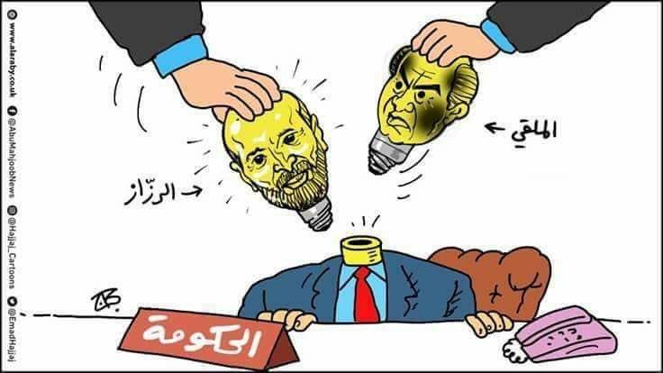 #كاريكاتير الحكومة الجديدة في #الأردن #عمر_الرزاز