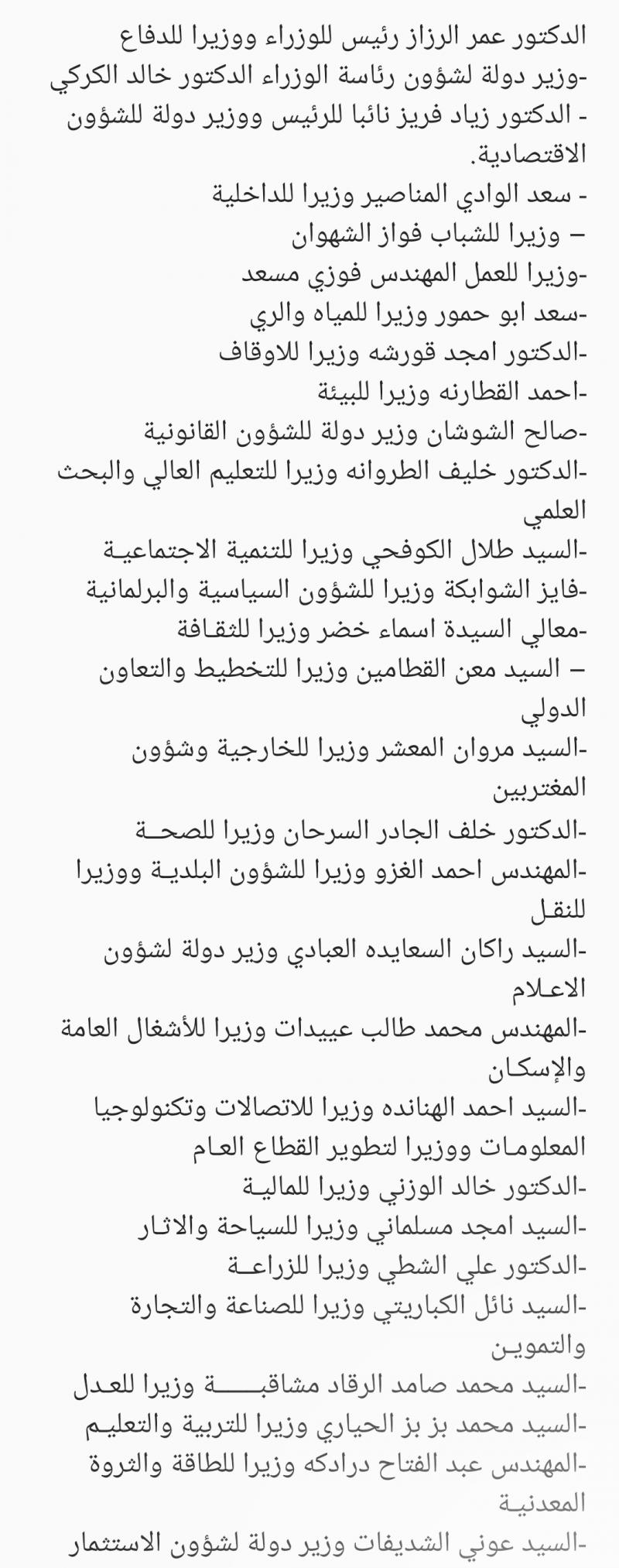 التشكيلة الوزارية المتوقعة تبعا للإشاعات لحكومة الدكتور #عمر_الرزاز في #الأردن #إضراب_الأردن