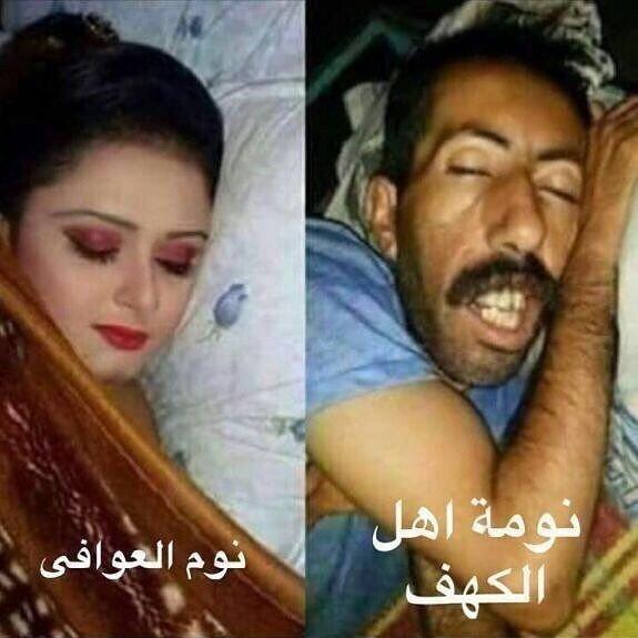 نوم العوافي ونومة أهل الكهف #نهفات