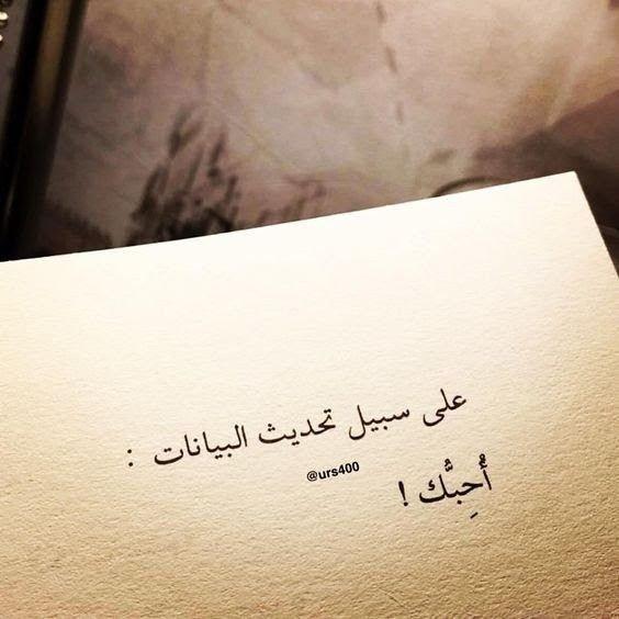 #خلفيات #حكم و #أقوال #حب #فيسبوك #بنات - صورة ١