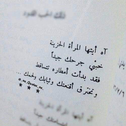 #خلفيات و #حكم #رمزيات #الحب #المرأة #بنات #فيسبوك - المرأة الحزينة