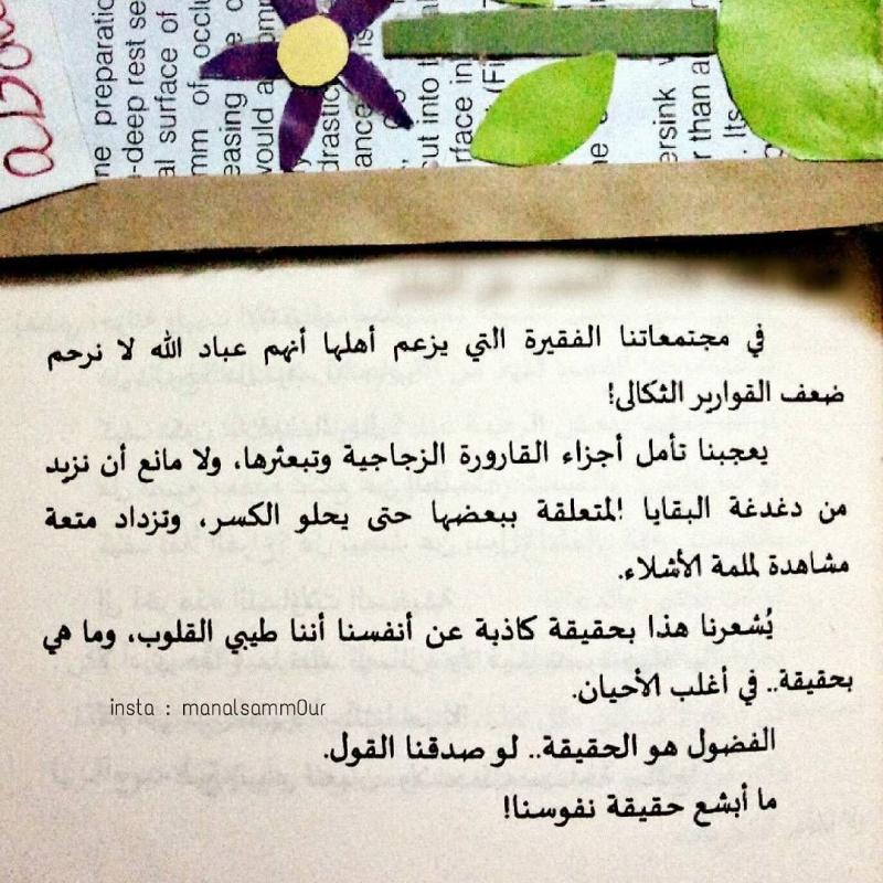 #خلفيات و #حكم #رمزيات #الحب #المرأة #بنات #فيسبوك - لا نرحم المرأة