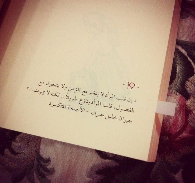 #خلفيات و #حكم #رمزيات #الحب #المرأة #بنات #فيسبوك - قلب المرأة لا يتغير بالزمن