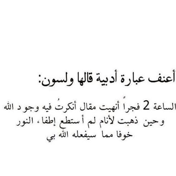 #خلفيات و #حكم #رمزيات #المرأة #بنات #فيسبوك - الخوف من الله حتى عند الملحدين