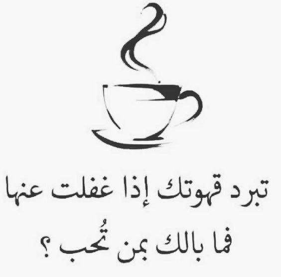 #خلفيات و #حكم #رمزيات #المرأة #بنات #فيسبوك - تبرد قهوتك اذا غفلت عنها فما بالك بمن تحب