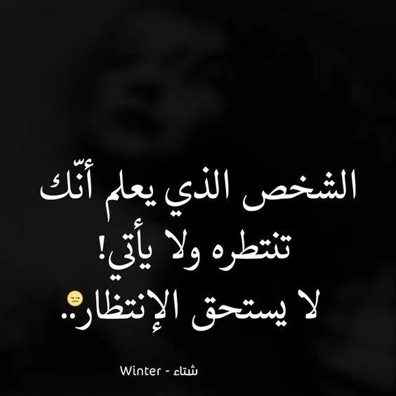 #خلفيات و #حكم #رمزيات #المرأة #بنات #فيسبوك - الشخص الذي يعلم أنك تنتظره