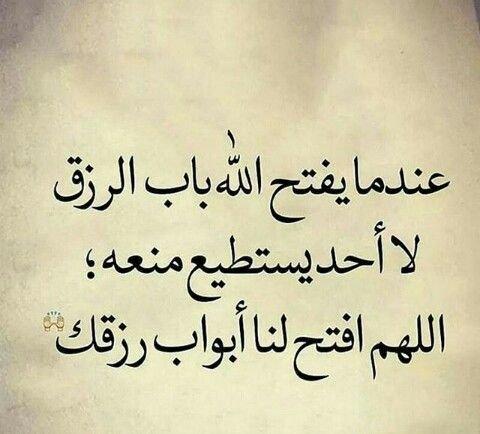 #خلفيات و #حكم #رمزيات #المرأة #بنات #فيسبوك - عندما يفتح الله باب الرزق