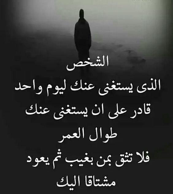 #خلفيات و #حكم #رمزيات #المرأة #بنات #فيسبوك - الشخص الذي يستغني عنك ليوم