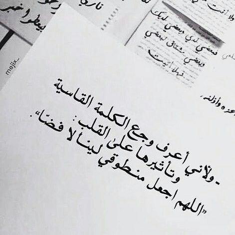 #خلفيات و #حكم #رمزيات #المرأة #بنات #فيسبوك - ولأني أعرف وجع الكلمة القاسية