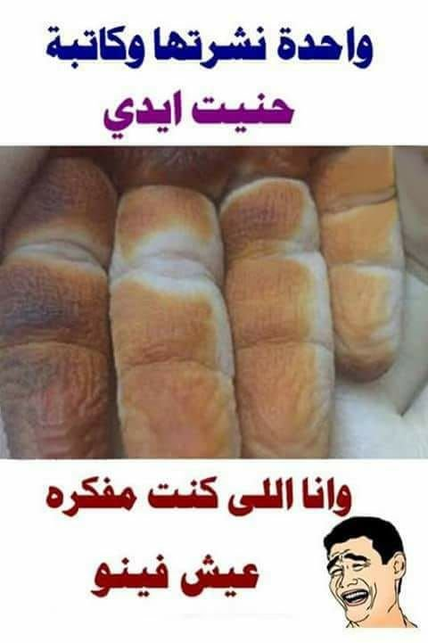 حنت إيديها ولا خبز #نهفات