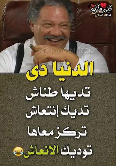 الدنيا دي تدي للي مطنشها #نهفات