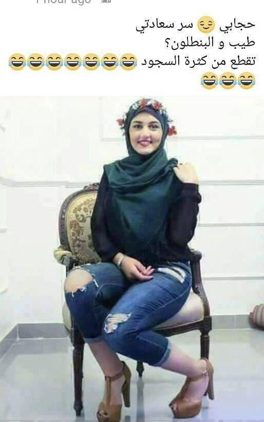 واضح الركبه ما دخلت الإسلام #نهفات