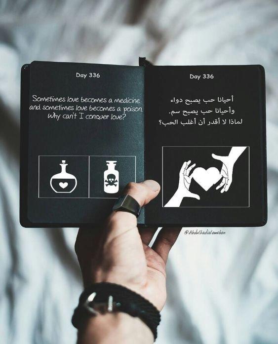 #خلفيات و #حكم #رمزيات #المرأة #بنات #فيسبوك - أحيانا يصبح الحب دواء أو داء