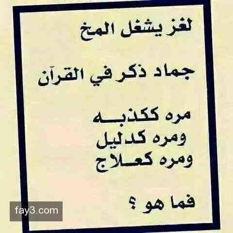 #لغز صعب جدا جدا