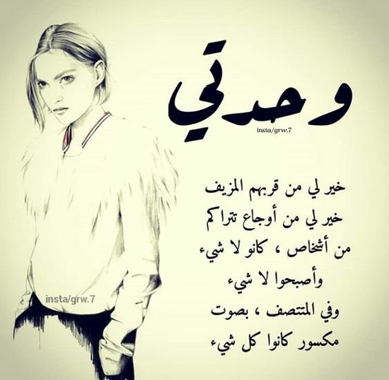 #خلفيات و #حكم #رمزيات #المرأة #بنات #فيسبوك - وحدتي أفضل من زيفهم