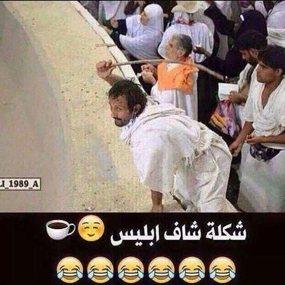 شكله شاف إبليس #نهفات #نكت