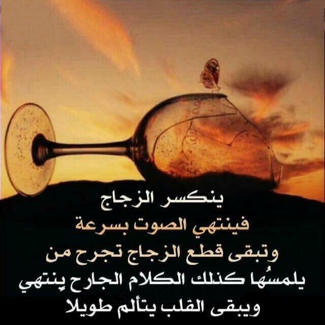 #خلفيات و #حكم #رمزيات #فيسبوك - ينكسر الزجاج وببقى جرحه