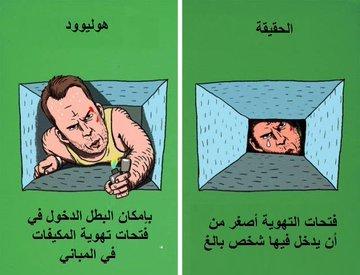الفرق بين الواقع و مشاهد أفلام #هوليود - صورة ٤