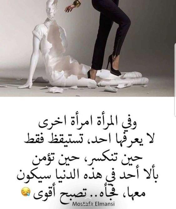 #خلفيات و #حكم #رمزيات #المرأة #بنات #فيسبوك - وفي المرأة امرأة أخرى