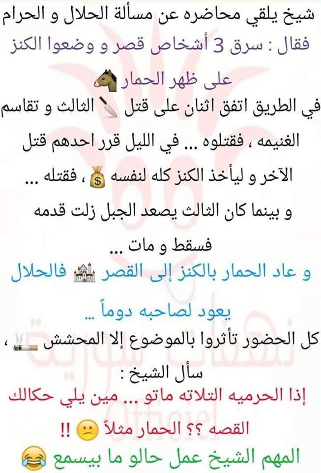 الشيخ والمحشش وقصة الحمار #نهفات #نكت