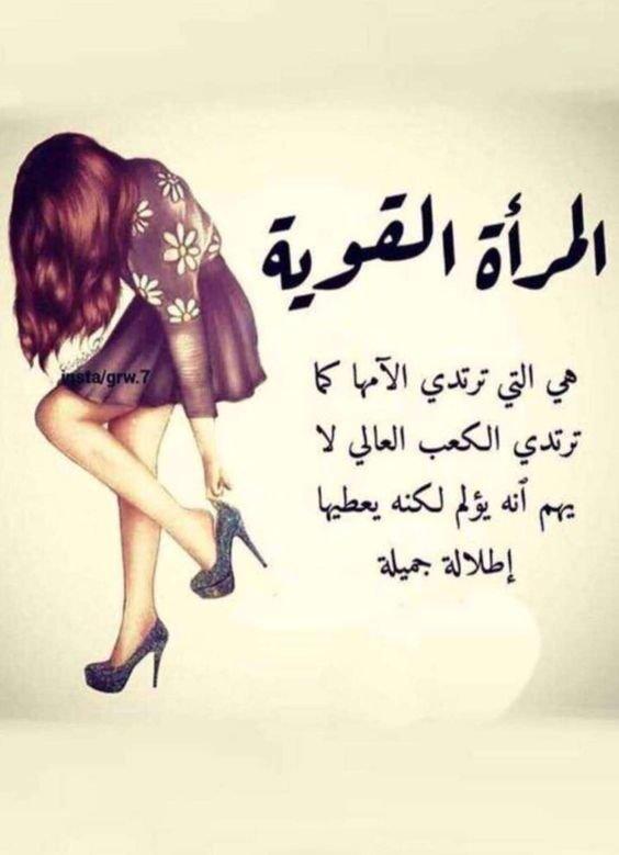 #خلفيات و #حكم #رمزيات #المرأة #بنات #فيسبوك - المرأة القوية