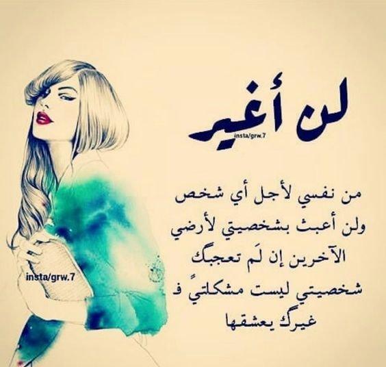 #خلفيات و #حكم #رمزيات #المرأة #بنات #فيسبوك - لن أغير من نفسي