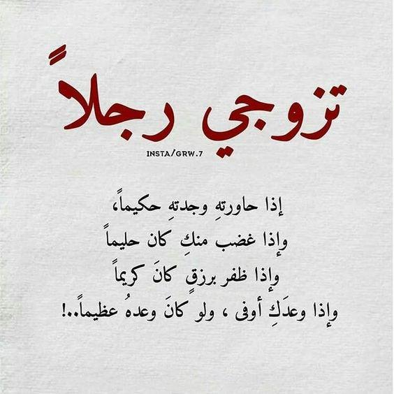 #خلفيات و #حكم #رمزيات #المرأة #بنات #فيسبوك - تزوجي رجلا حكيما حليما كريما عظيما