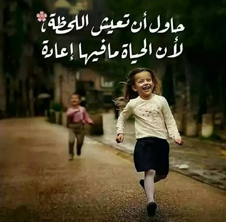 #خلفيات #حكم و #أقوال #حب #فيسبوك #بنات - حاول أن تعيش اللحظة