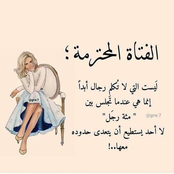 #خلفيات و #حكم #رمزيات #المرأة #بنات #فيسبوك - الفتاة المحترمة