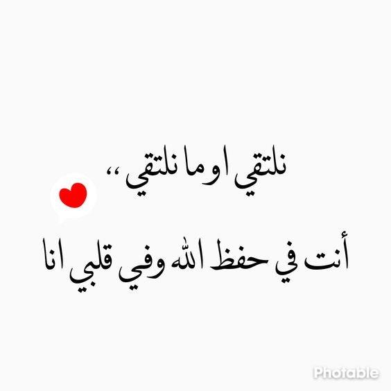 #خلفيات و #حكم #رمزيات #المرأة #بنات #فيسبوك - أنت في حفظ الله وفي قلبي