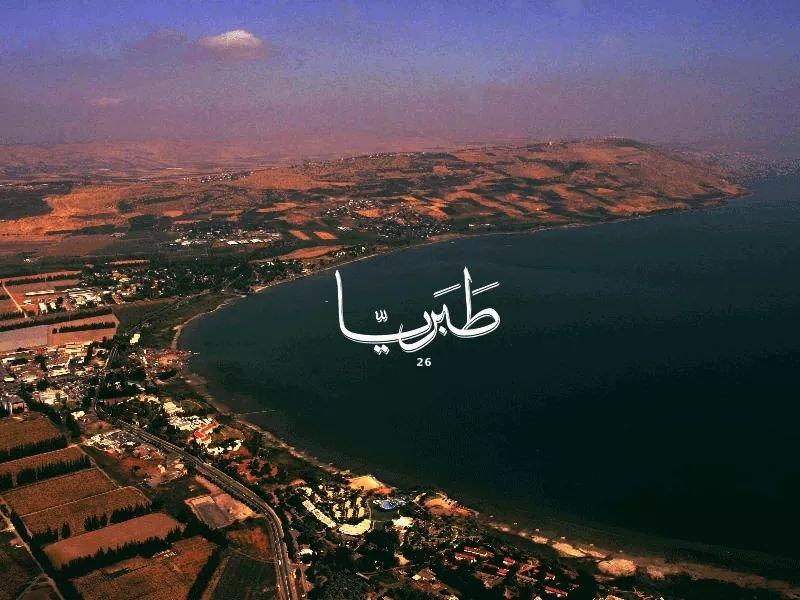 صور #خلفيات مدن #فلسطين - طبريا