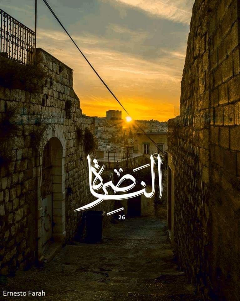 صور #خلفيات مدن #فلسطين - الناصرة