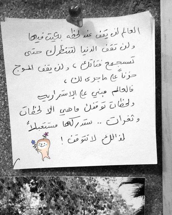 #خلفيات #رمزيات #حب #بنات #فيسبوك #حكم #شعر #أقوال #اقتباسات - العالم لن يقف عند لحظة بكيت فيها