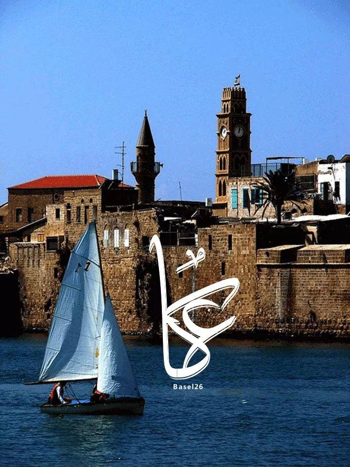 صور #خلفيات مدن #فلسطين - عكا