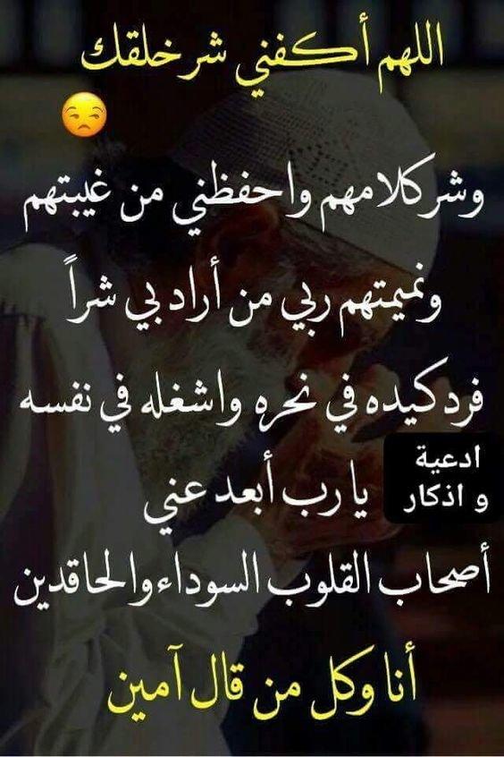 #دعاء #صور_دينيه - اللهم اكفني شر خلقك
