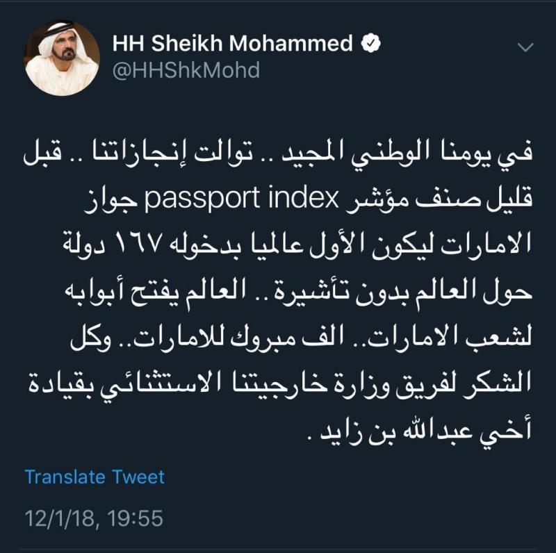 جواز سفر #الإمارات الأول في العالم