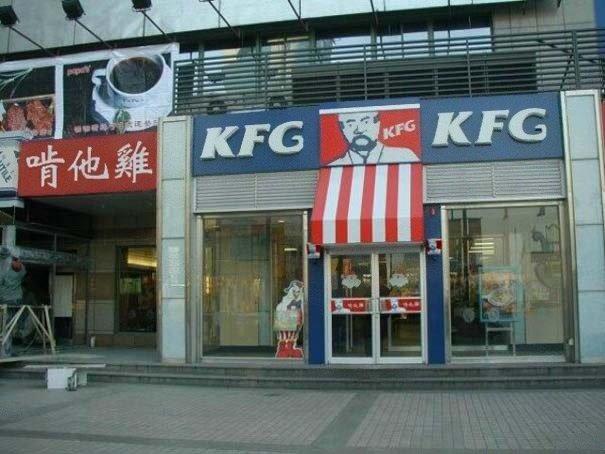 تقليد الماركات العالمية في #الصين والعالم - KFC